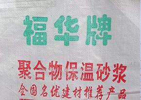 济南保温砂浆