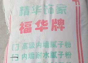 腻子粉经常出现的问题和预防方法!