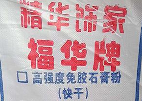 济南石膏粉按不同的特点分哪些类?