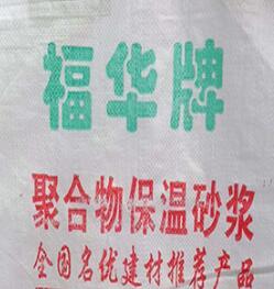 济南抹面砂浆厂家:无机保温砂浆的干密度应为多少