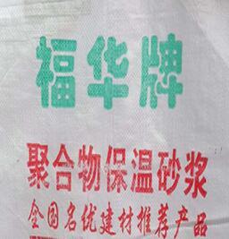 济南抹面砂浆需求检测什么项目