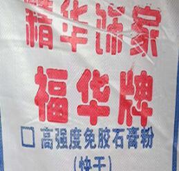 济南石膏粉生产厂家告诉你在加水时有哪些注意事项