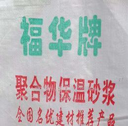 济南抹面砂浆厂家告诉您建筑保温材料的种类有哪些?