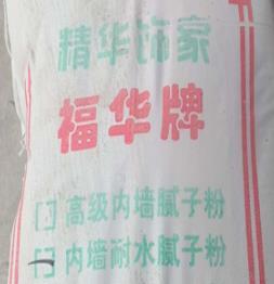 内墙腻子粉有几种?哪种腻子粉比较好