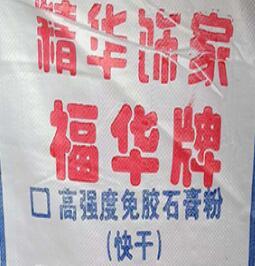 济南石膏粉生产厂家的石膏粉煅烧热量计算